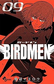 [田辺イエロウ]のBIRDMEN(9) (少年サンデーコミックス)