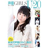 声優GIRLS U-20 under twenty