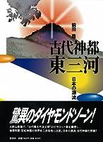 古代神都 東三河―日本の源流