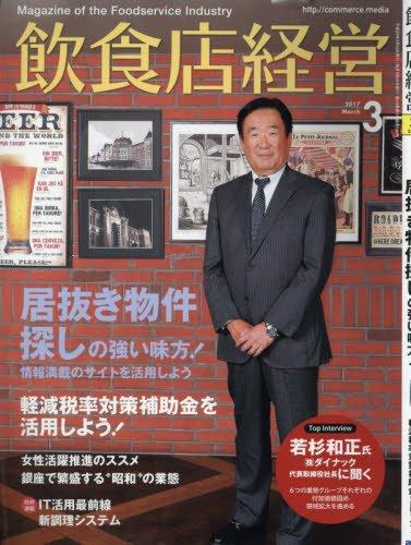 飲食店経営2017年03月号 (居抜き物件探しの強い味方!)