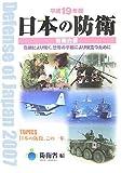 日本の防衛―防衛白書〈平成19年版〉危機により強く、世界の平和により役立つために
