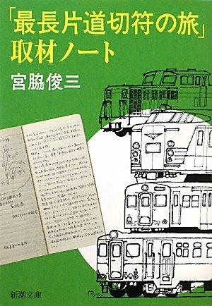「最長片道切符の旅」取材ノート (新潮文庫)の詳細を見る