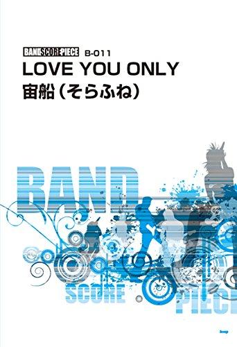 バンドスコア・ピース LOVE YOU ONLY/宙船(そら...
