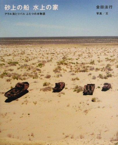 砂上の船 水上の家―アラル海とツバル・ふたつの水物語 (シリーズ・自然 いのち ひと)の詳細を見る