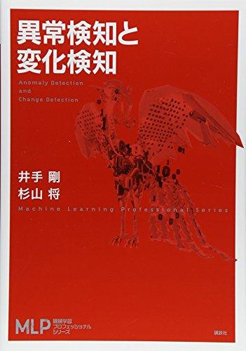 異常検知と変化検知 (機械学習プロフェッショナルシリーズ)