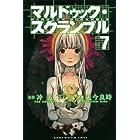 マルドゥック・スクランブル(7) (講談社コミックス)