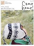 Come home! vol.22 ナチュラルに暮らすためのひと工夫。 (私のカントリー別冊)