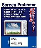 AR液晶保護フィルム リコー RICOH GX200/GR DIGITAL II専用(反射防止フィルム・ARコート)【クリーニングクロス付】 画像