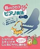 「目からウロコのピアノ奏法」 ~オクターブ・連打・トリル・重音も即克服~ 画像