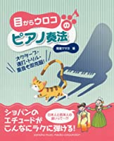「目からウロコのピアノ奏法」 ~オクターブ・連打・トリル・重音も即克服~