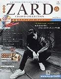 隔週刊ZARD CD&DVDコレクション(24) 2018年 1/10 号 [雑誌]