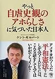 「やっと自虐史観のアホらしさに気づいた日本人」ケント・ギルバート