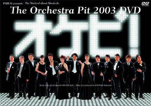 オケピ! The Orchestra Pit 2003 (PARCO劇場DVD)の詳細を見る