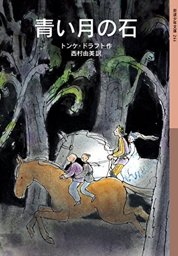 青い月の石 (岩波少年文庫)の詳細を見る