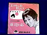 【EP】レコード 西田佐知子「エリカの花散るとき・浜辺と私」【検済:音とび無】
