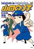 派遣戦士山田のり子 : 9 (アクションコミックス)