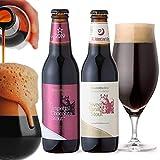 【 チョコビール <紅白ラベル> 2種2本 詰め合わせ 】インペリアルチョコレートスタウト、スイートバニラスタウト