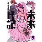 未来日記 (9) (角川コミックス・エース 129-14)