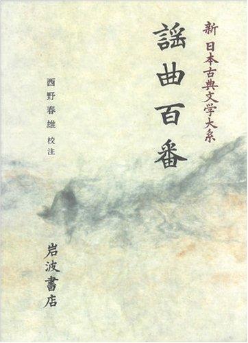 謡曲百番 (新日本古典文学大系 57)の詳細を見る