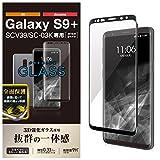 エレコム Galaxy S9+ ガラスフィルム SC-03K / SCV39 ガラスフィルム フルカバー [曲面に沿って画面の端まで保護] 0.33mm 強化ガラス 高硬度9H 指紋防止  ブラック PM-GS9PFLGGRBK