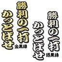 【プロ野球 阪神タイガースグッズ】文字ワッペン「勝利の一打 かっとばせ」カラー:銀赤縁