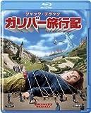 ガリバー旅行記[Blu-ray/ブルーレイ]