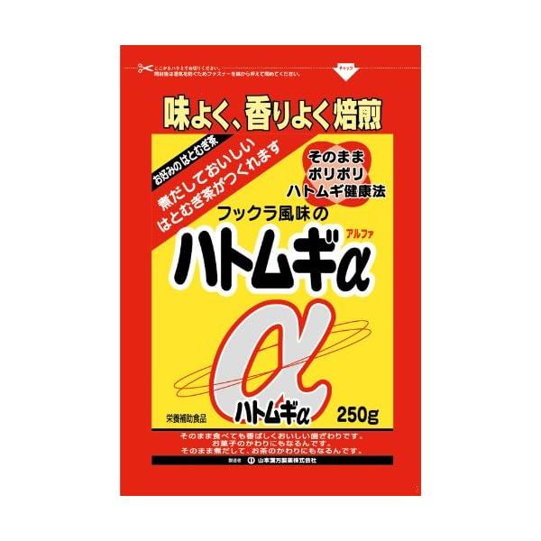 山本漢方製薬 ハトムギα 250gの商品画像