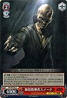 ヴァイスシュヴァルツ 最高指導者スノーク レア SW/S49-061-R 【STAR WARS】
