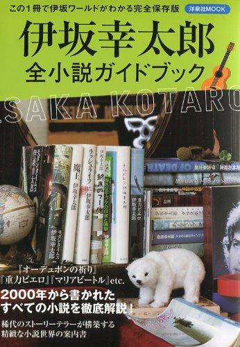 伊坂幸太郎全小説ガイドブック (洋泉社MOOK)の詳細を見る