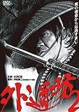 外道坊2[DVD]