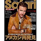 Safari(サファリ) 2018年 11 月号 [創刊15周年特大号...