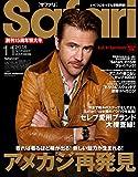 Safari(サファリ) 2018年 11 月号 [創刊15周年特大号 アメカジ再発見/ボイド・ホルブルック]