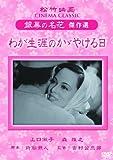 わが生涯のかゞやける日 松竹映画 銀幕の名花 傑作選 [DVD]