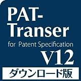 PAT-Transer V12 ダウンロード版 [ダウンロード]