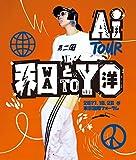 AI TOUR 和と洋 [Blu-ray]