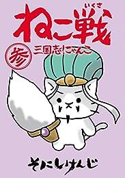 ねこ戦 三国志にゃんこ 参 (カドカワデジタルコミックス)