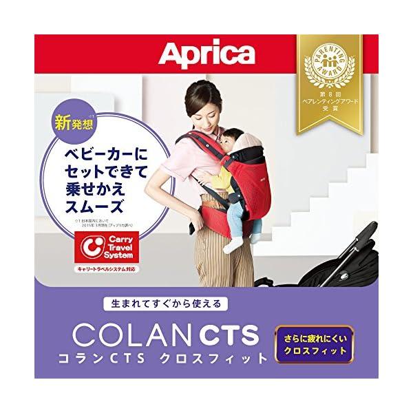 Aprica (アップリカ) 【体重2500g...の紹介画像5