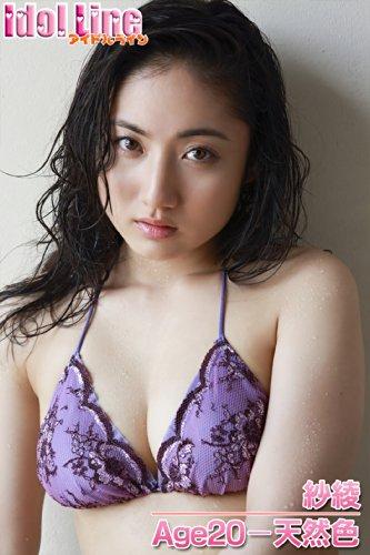 紗綾「Age20-天然色」 Idol Line
