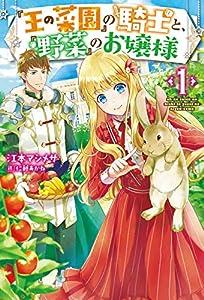 『王の菜園』の騎士と、『野菜』のお嬢様 1 (HJノベルス)