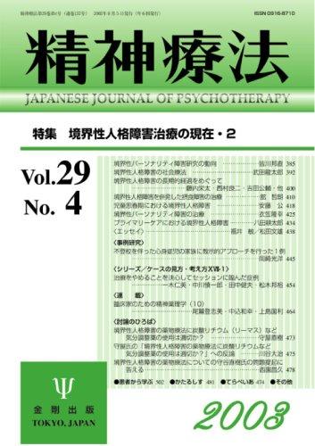 精神療法 (Vol.29No.4) 境界性人格障害治療の現在・2