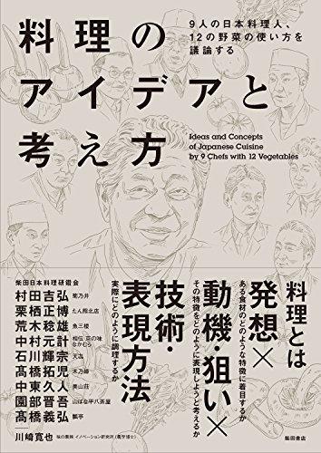 料理のアイデアと考え方  -9人の日本料理人、12の野菜の使い方を議論する-の詳細を見る
