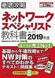 (全文PDF・単語帳アプリ付)徹底攻略 ネットワークスペシャリスト教科書 2019年度