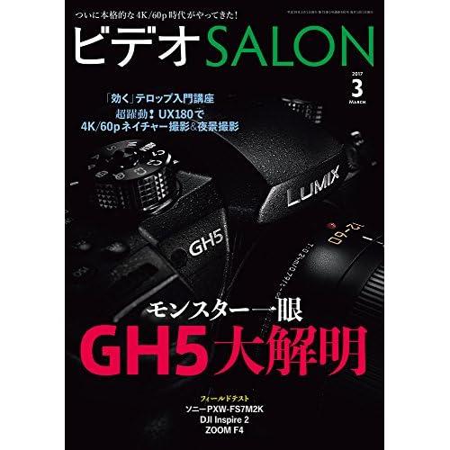 ビデオ SALON (サロン) 2017年 3月号 [雑誌]