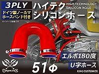 ホースバンド付き ハイテクノロジー シリコンホース エルボ 180度 U字ホース 同径 内径 51Φ レッド ロゴマーク無し インタークーラー ターボ インテーク ラジェーター ライン パイピング 接続ホース 汎用品
