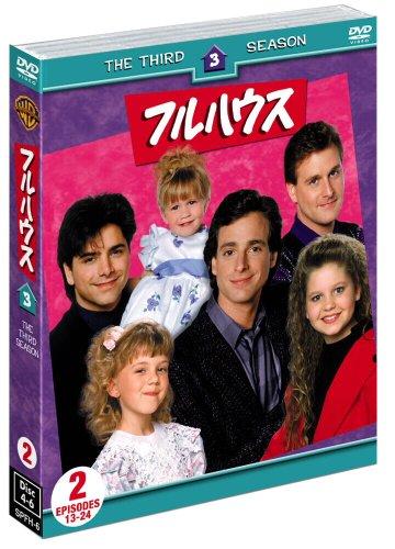 『フルハウス 3rdシーズン 後半セット (13~24話収録・3枚組) [DVD]』のトップ画像