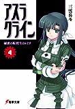 アスラクライン〈4〉秘密の転校生のヒミツ (電撃文庫)