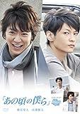 「あの頃の僕ら」メイキング オブ 純情[DVD]