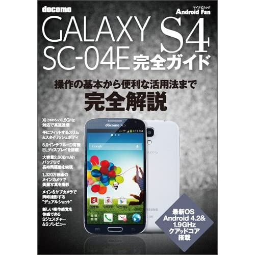GALAXY S4 SC-04E 完全ガイド (マイナビムック) (Android Fan)