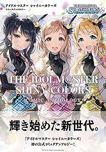 アイドルマスター シャイニーカラーズ コミックアンソロジー (DNAメディアコミックス)