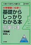 大学受験の化学が基礎からしっかりわかる本化学1・2 理論編 (シグマベスト)